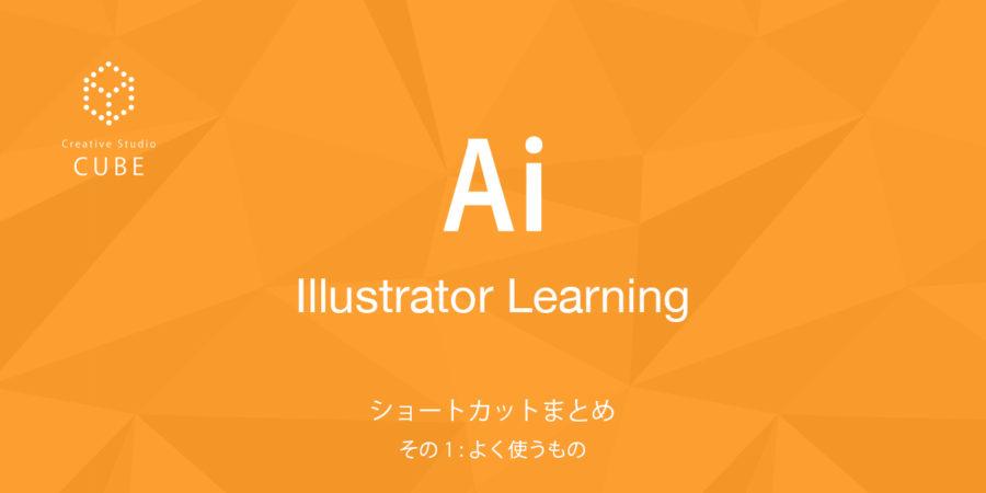 Illustratorのショートカットまとめ – その1 : よく使うもの –